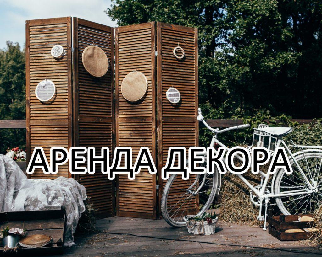 Аренда декора для оформления мероприятий в Москве