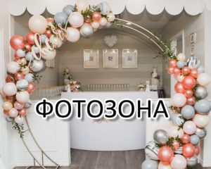 Каталог фотозон в аренду в Москве