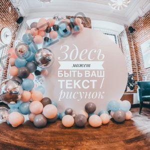 Круглая фотозона на день рождения, корпроратив или свадьбу