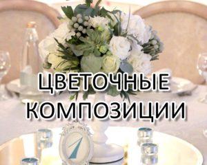 Цветочные композиции в аренду из живых и искусственных цветов в Москве