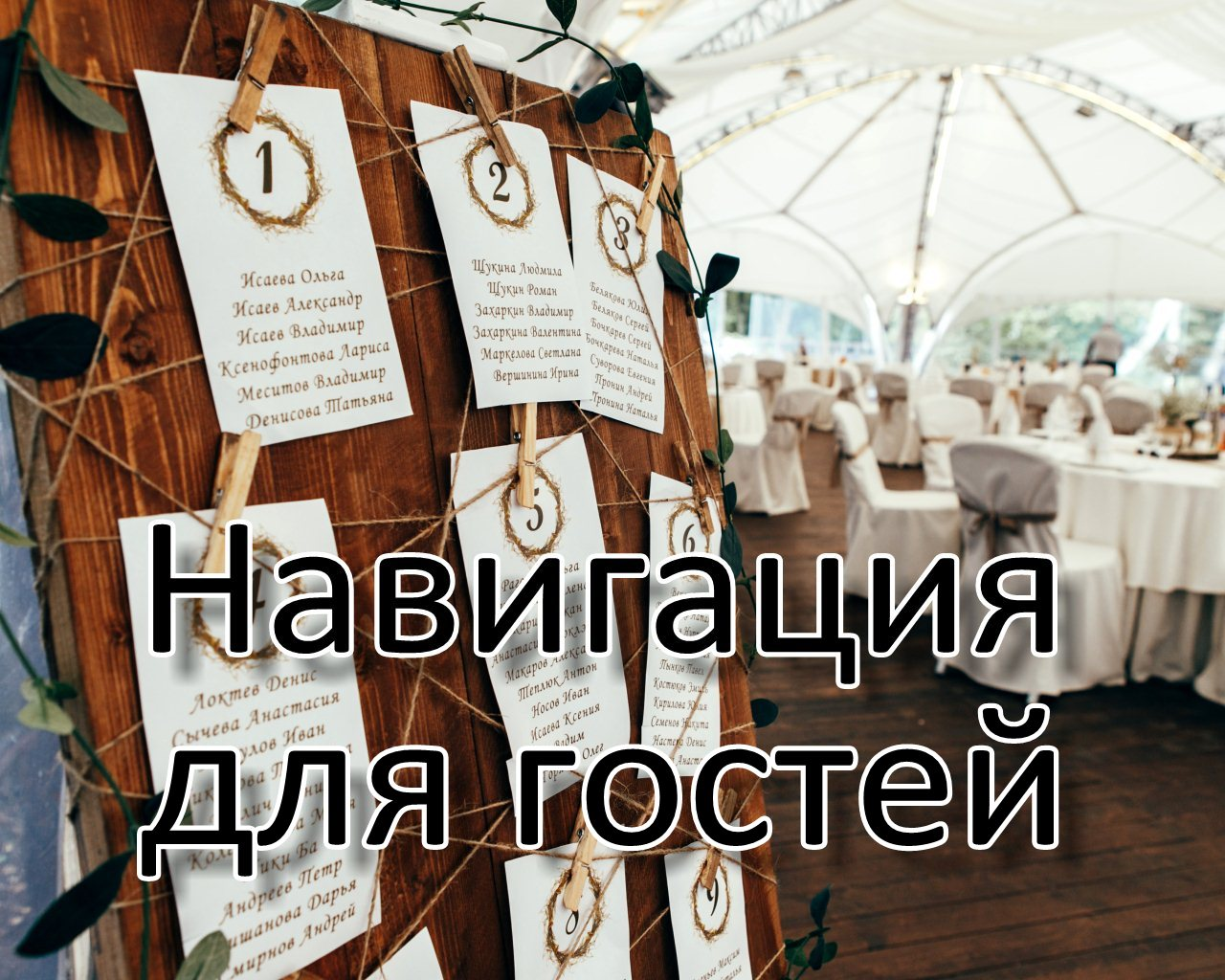 Планы рассадки гостей и номерки на столы в аренду