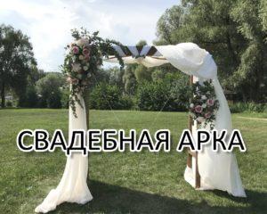Свадебная арка на выездную регистрацию в Москве