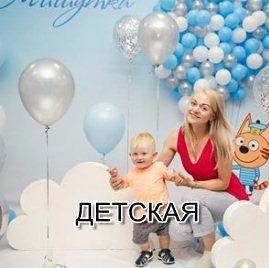 Фотозона на день рождения ребенка