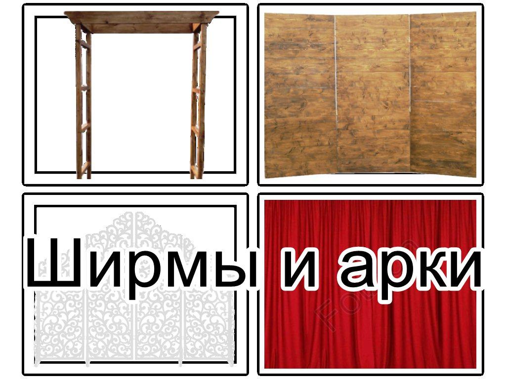 Ширмы и арки в аренду в Москве